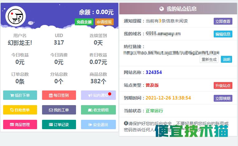 彩虹自助下单系统V6.5.5分站用户后台美化源码
