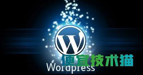 WordPress数据库及各表结构