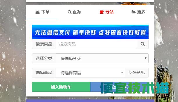 彩虹自助下单系统微信换QQ钱包页面教程源码