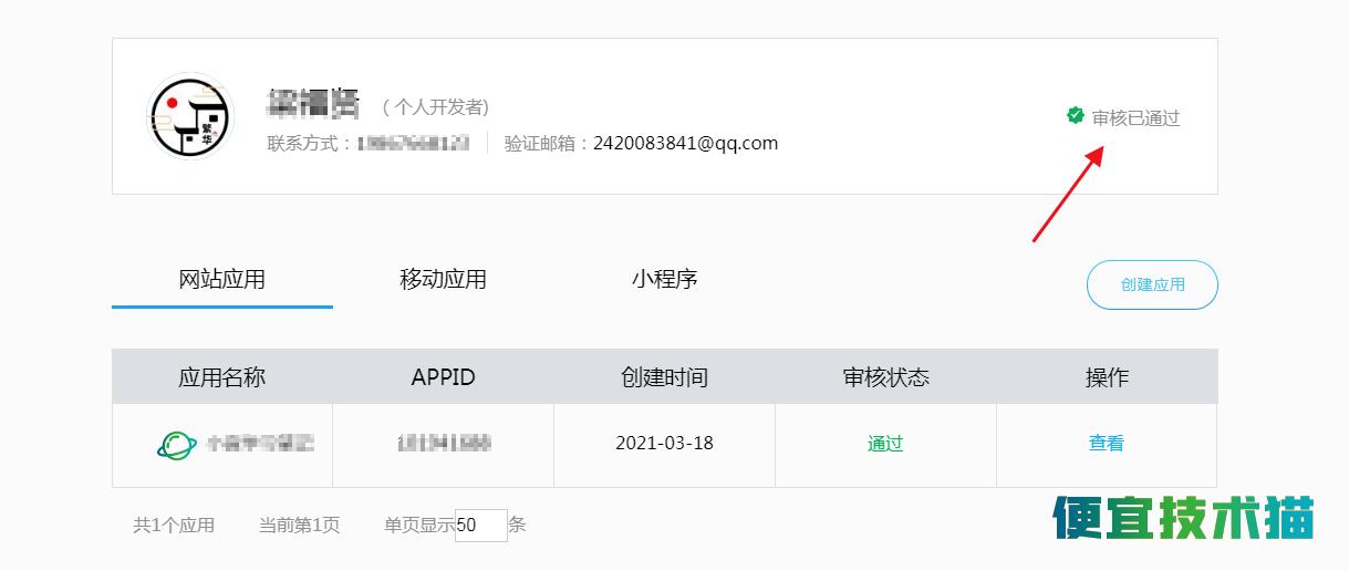 网站申请QQ互联接入网站最新教程
