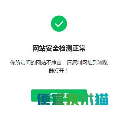彩虹自助下单系统内置防洪微信UI页面源码