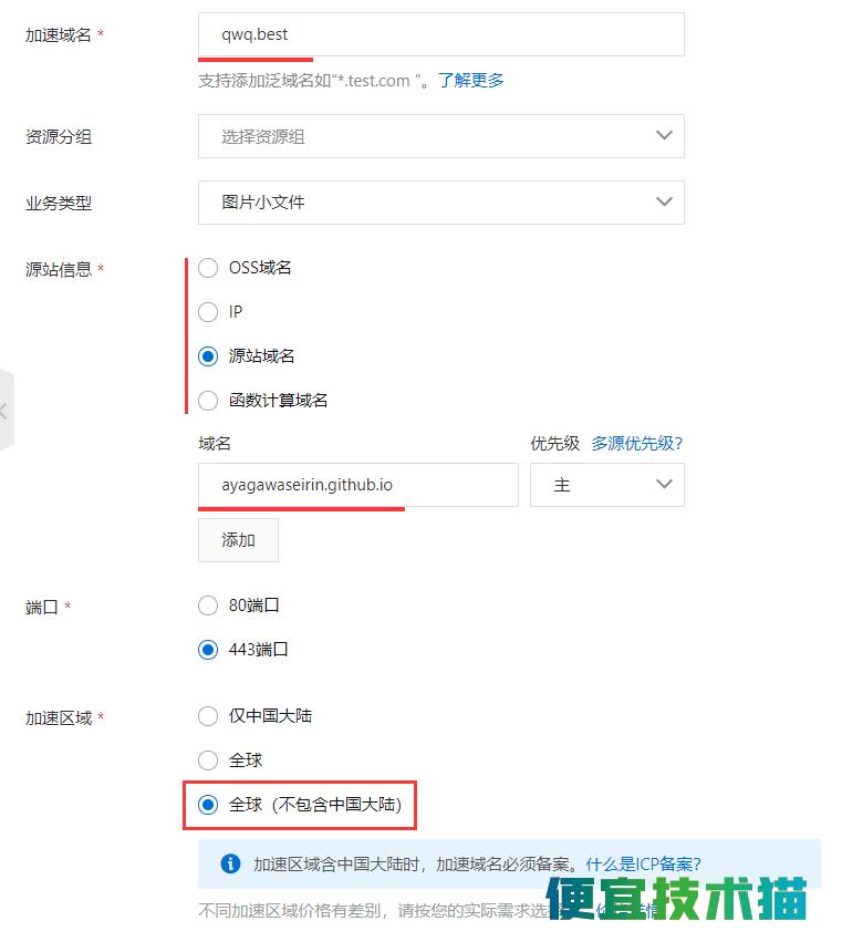 提升你的外国服务器网站国内访问速度~