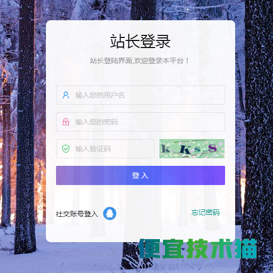 彩虹自助下单系统用户七合一美化界面源码