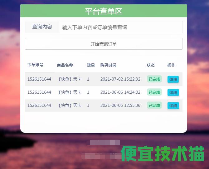 彩虹自助下单系统V6.6独立查单页面源码
