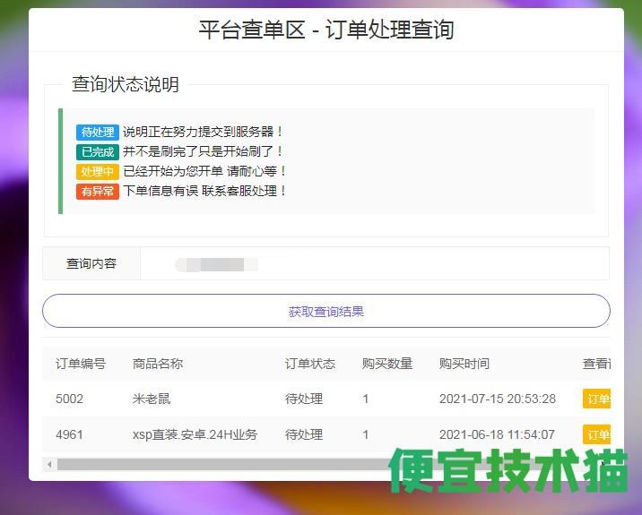彩虹自助下单系统V6.6平台查单layui页面源码