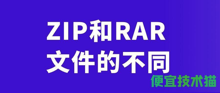 ZIP和RAR文件的不同