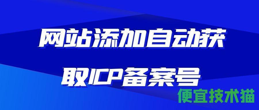 网站添加自动获取ICP备案号  自动获取ICP备案号 备案号 第1张