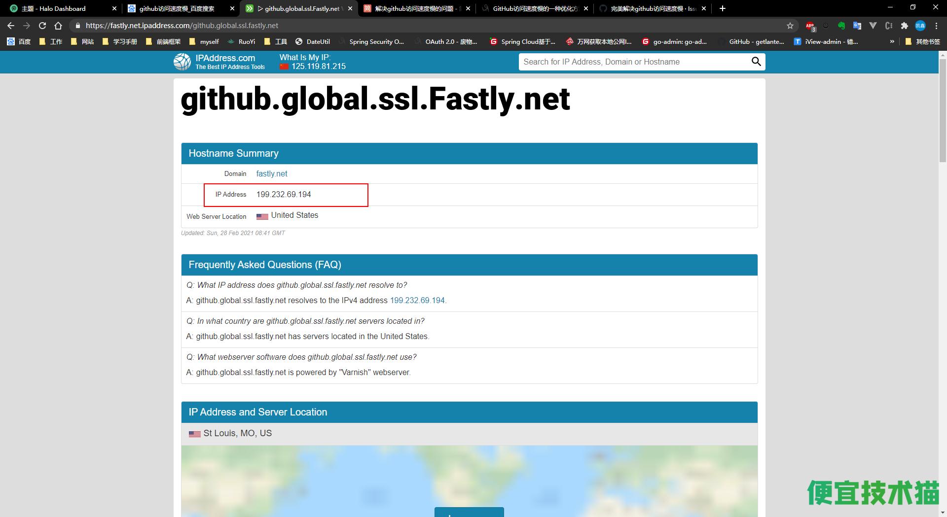 解决github访问速度慢  github网络 第3张