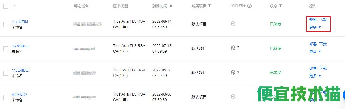 服务器宝塔面板安装ssl证书教程  安装ssl证书教程 宝塔面板安装ssl证书 安装ssl证书 第7张